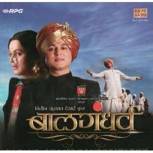 Balgandharva: Anand Bhate, Arya Ambekar, Madhura Kumbhar