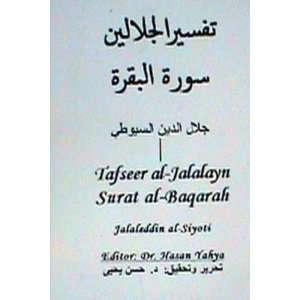Tafseer al Jalalayn: Surat al Baqarah: Dr. Hasan Yahya