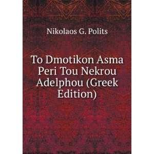 To Dmotikon Asma Peri Tou Nekrou Adelphou (Greek Edition