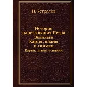 Istoriya tsarstvovaniya Petra Velikago. Karty, plany i
