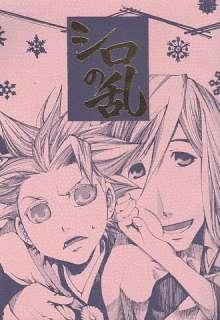BLEACH Yaoi Doujinshi (Ukitake x Hitsugaya) Shiro no Ra