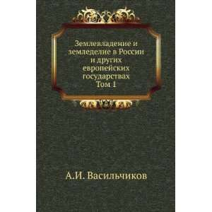 gosudarstvah. Tom 1 (in Russian language) A.I. Vasilchikov Books