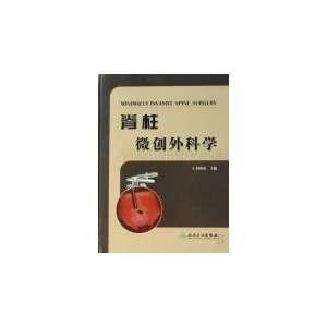 invasive spine surgery (9787117093026): LIU SHANG LI BIAN ZHU: Books