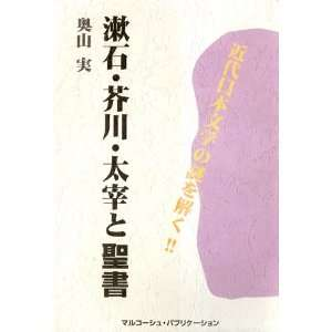 to seisho (Japanese Edition) (9784872071788): Minoru Okuyama: Books