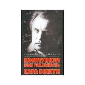 kak realnost. Para bellum (9785170760671) A.Zinovev Books