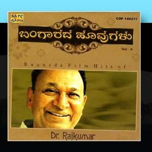 Kannada Film Hits Of Dr. Rajkumar Vol. 4: Various Artists: Music