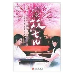 cherry seven [Paperback] (9787508605531) YI REN Books