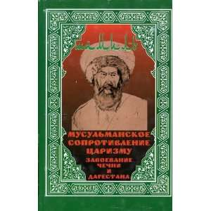 Shamil. Musulmanskoe soprotivlenie tsarizmu [Shamil
