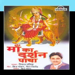Maa Ka Darshan Paya (Hindi Devo   Mata): Brij Mohan: Music