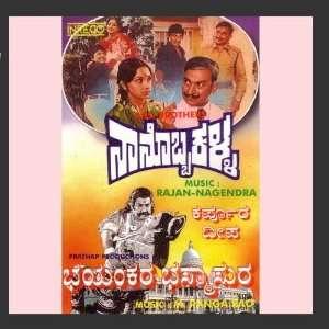 Kalla   Bhayankara Bhasmasura   Karpoora Deepa: Dr.Rajkumar: Music