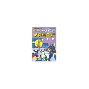grow. Hans Christian Andersen (9787534245701): AN TU SHENG: Books