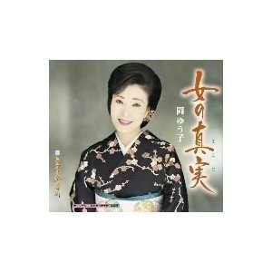 Onna No Shinjitsu Yuko Oka Music