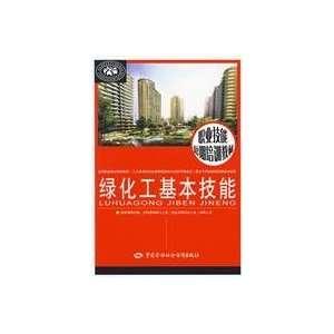 greening basic skills (9787504577207) MA JIAN WEI Books