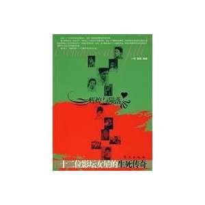 fate of twelve legendary film actress (9787506030168) YI MING Books