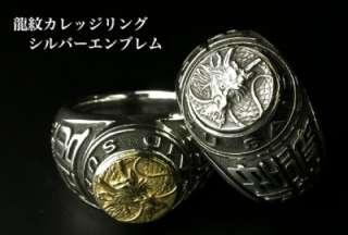 Dragon Crest Emblem with Sun Tzu Mens Silver Ring by Saito, Tokyo