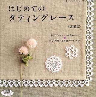 My First Tatting Lace   Japanese Craft Book
