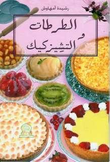 Pin download rachida halawiyat amhaouch arabe choumicha for Amhaouch rachida la cuisine