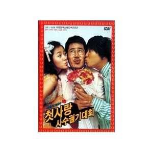 DVD) Son Ye Jin, Yu Dong Geun Cha Tae Hyeon, Oh Jong Rok Movies & TV