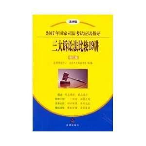 FA LV KAO SHI ZHONG XIN BEI JING ZHONG TIAN PEI XUN XUE XIAO ZU Books