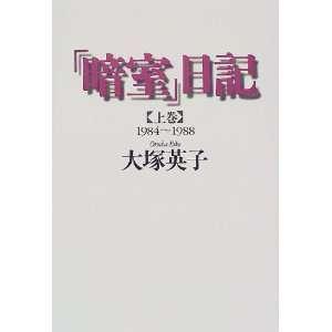 Anshitsu nikki (Japanese Edition) (9784309012346) Eiko