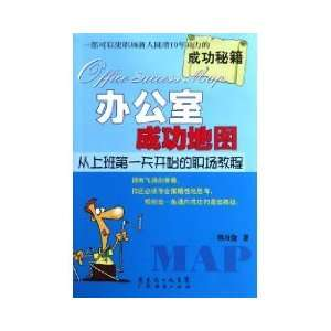 of work in the workplace tutorial (9787807282341): HAN WAN JIN: Books